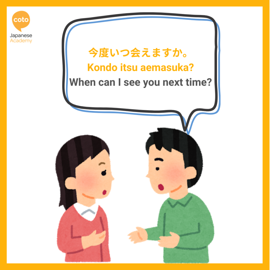 Asking to go on a Date with someone in Japanese, boy asking girl, image, photo, picture, illustration