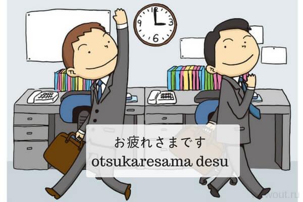 apanese Business Phrases at Work: お疲れ様です (Otsukaresama desu)