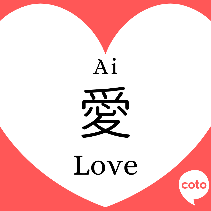 I Love You in Japanese - Ai Love