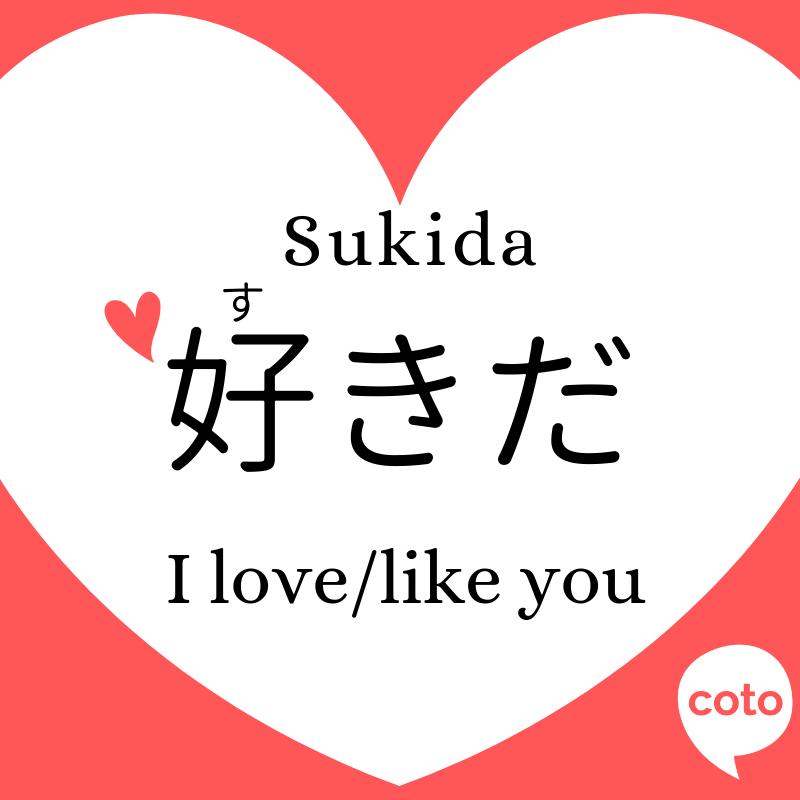 """I Love You"" in Japanese - i like you suki infographic"