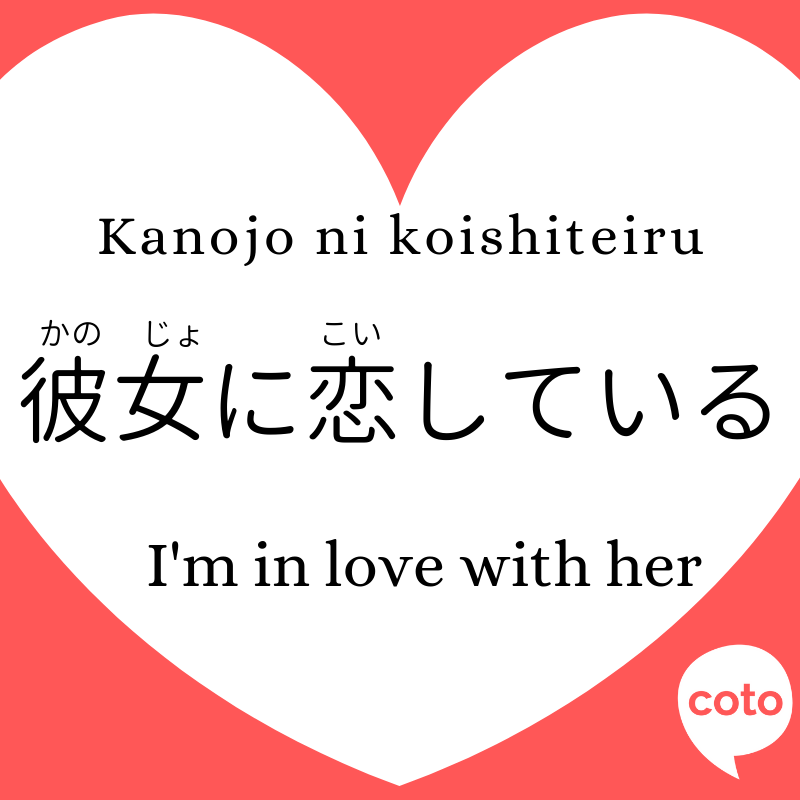 """how to say """"I Love You"""" in Japanese - in love infographic"""