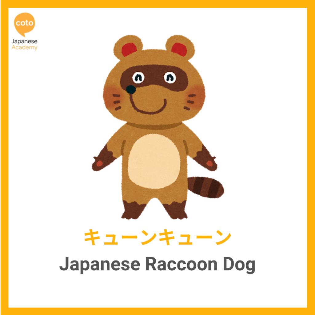 Common Animal Onomatopoeia used by the Japanese, japanese raccoon dog, image, picture, photo, illustration
