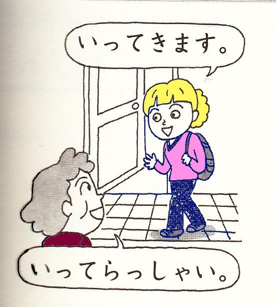 Japanese Expressions: Ittekimasu, Itterasshai