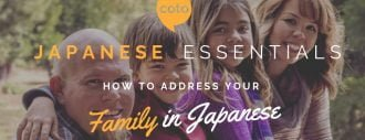 How to refer to Family in Japanese