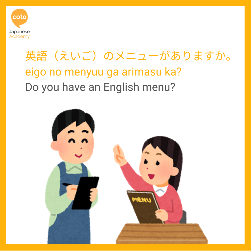Japanese Essentials: Key Phrases for Ordering at a Restaurant, image, illustration, photo, picture, menu, english