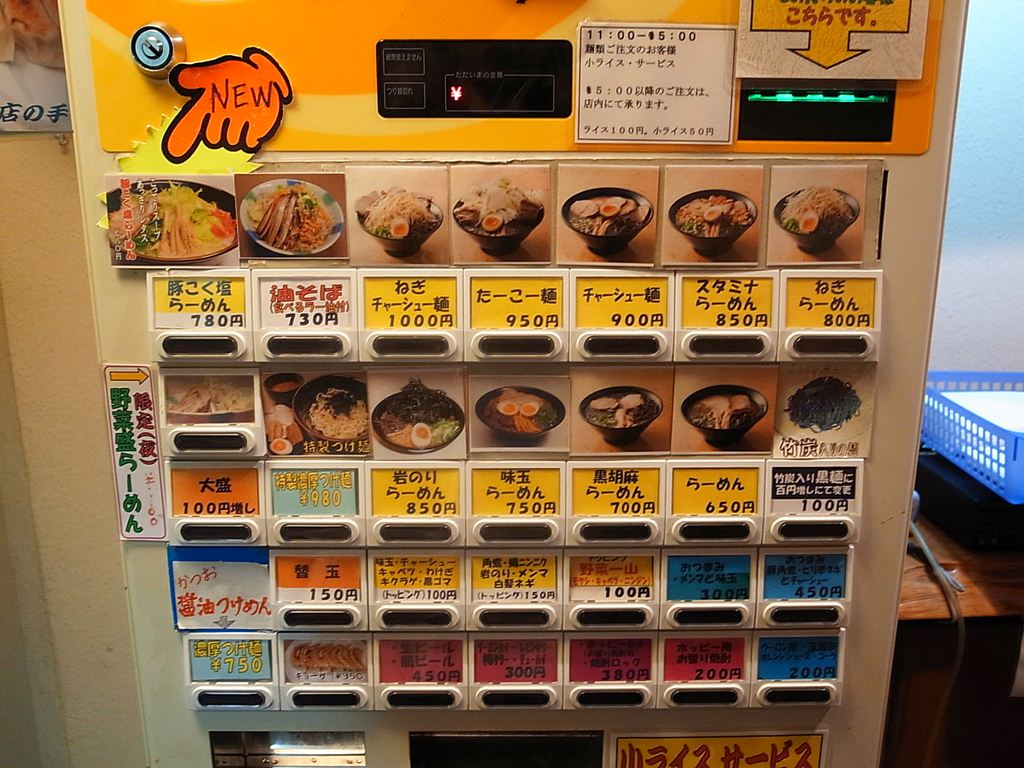 Japanese fast food restaurant meal vending machine