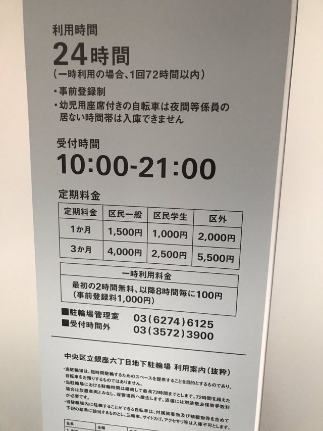 Churinjo 駐輪場 - The correct place to park your bike - Timing
