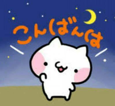 konbanwa good evening in japanese