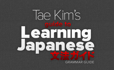 App: Tae Kim's guide to learning japanese