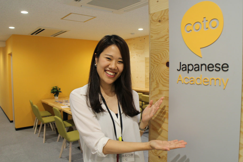 Introducing Coto Japanese Academy