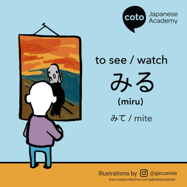 Basic Verb: To See/ To Watch