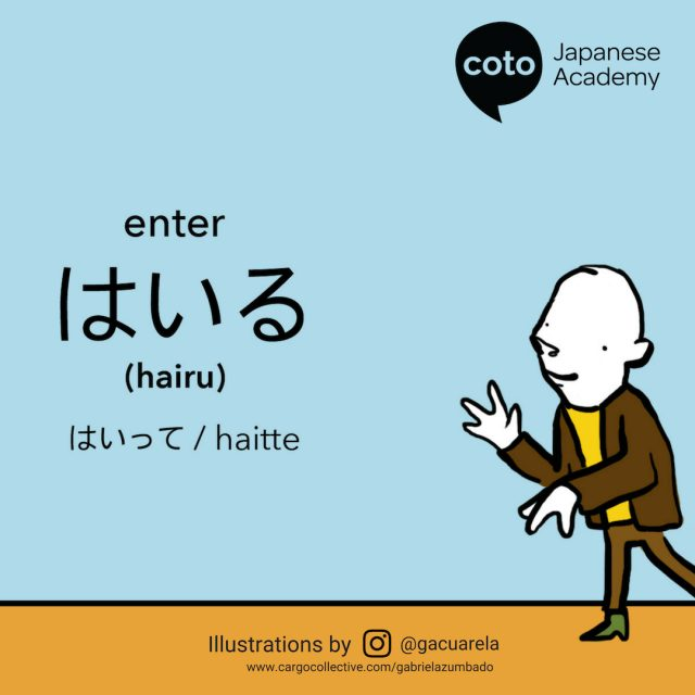 Basic Verb: To Enter