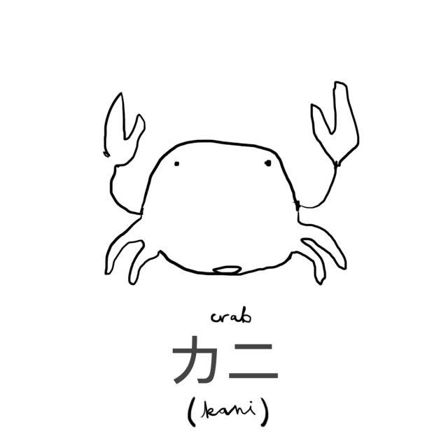 Animal: Crab 蟹 (カニ)