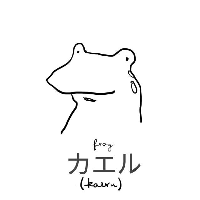 Animal: Frog 蛙 (カエル)