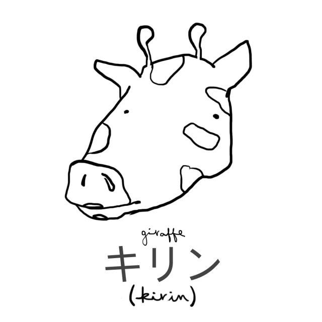 Animal: Giraffe 麒麟 (キリン)