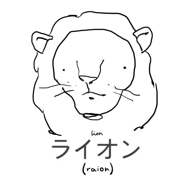 Animal: Lion (ライオン)