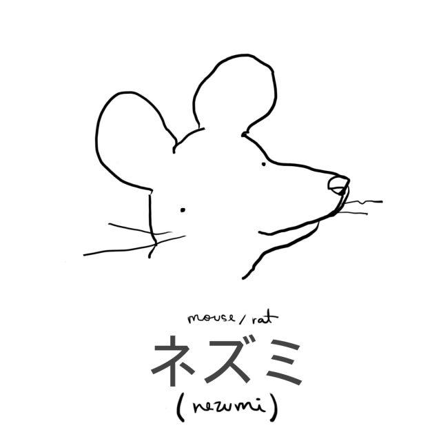 Animal: Mouse/Rat 鼠 (ネズミ)