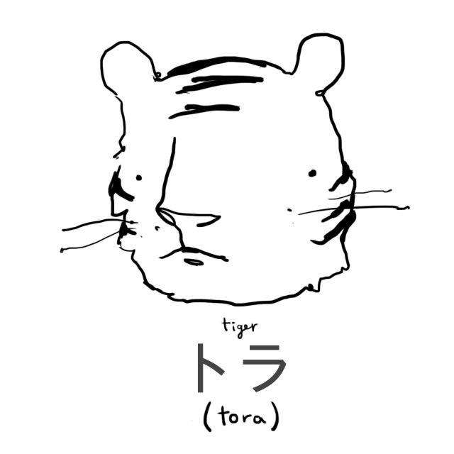Animal: Tiger 虎(トラ)