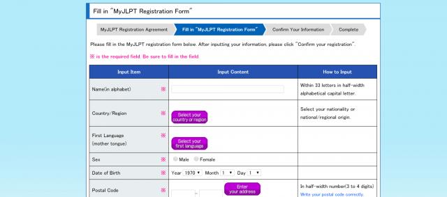 JLPT Form