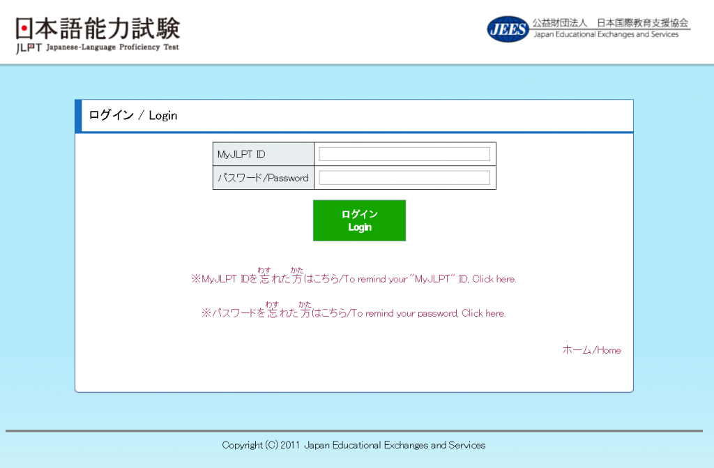 How to apply for the JLPT online