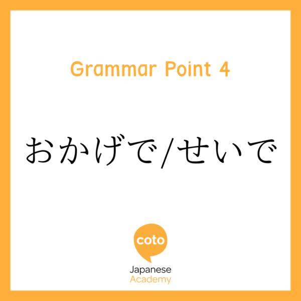 Japanese Intermediate Grammar Guide おかげで/せいで