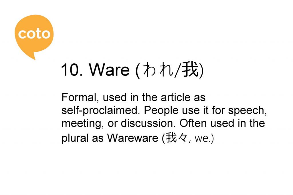 how to say 'I' or 'me' in Japanese - Ware