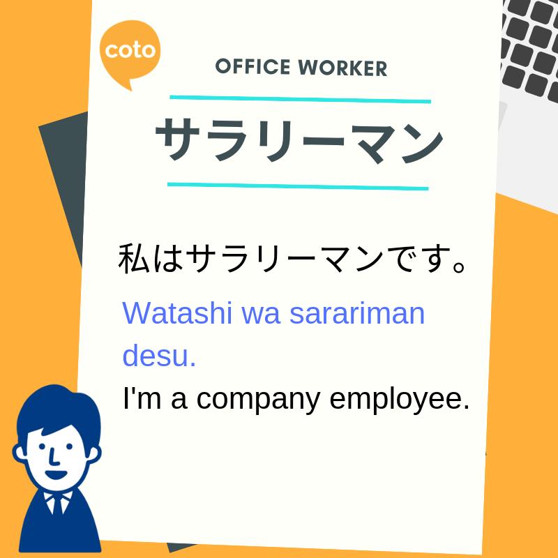 Interesting business katakana words サラリーマン Office worker