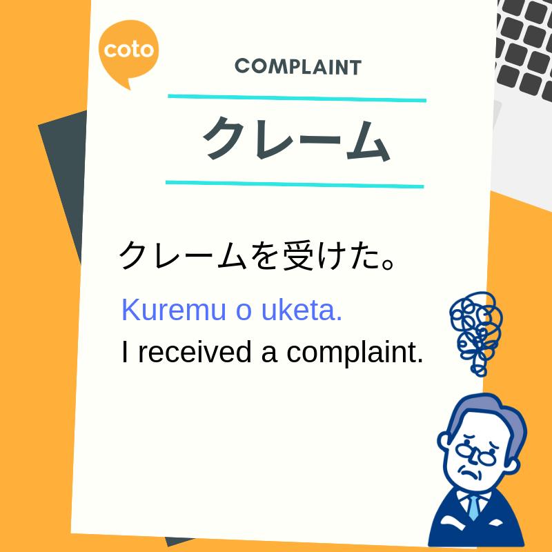 Interesting business katakana words クレーム complaint