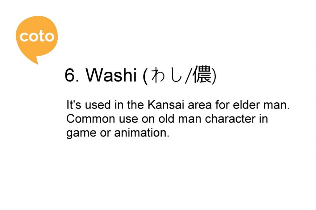 how to say 'I' or 'me' in Japanese - Washi