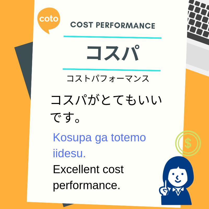 Interesting business katakana words コスパ (コストパフォーマンス) cost performance