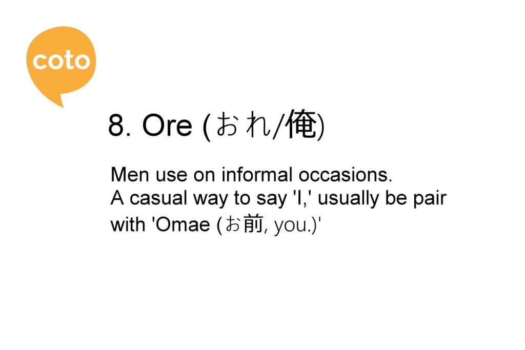 how to say 'I' or 'me' in Japanese - Ore
