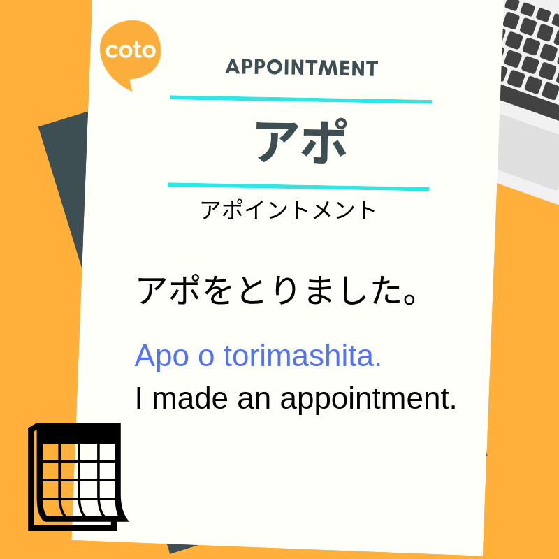 Interesting business katakana words アポ (アポイントメント) Appointment