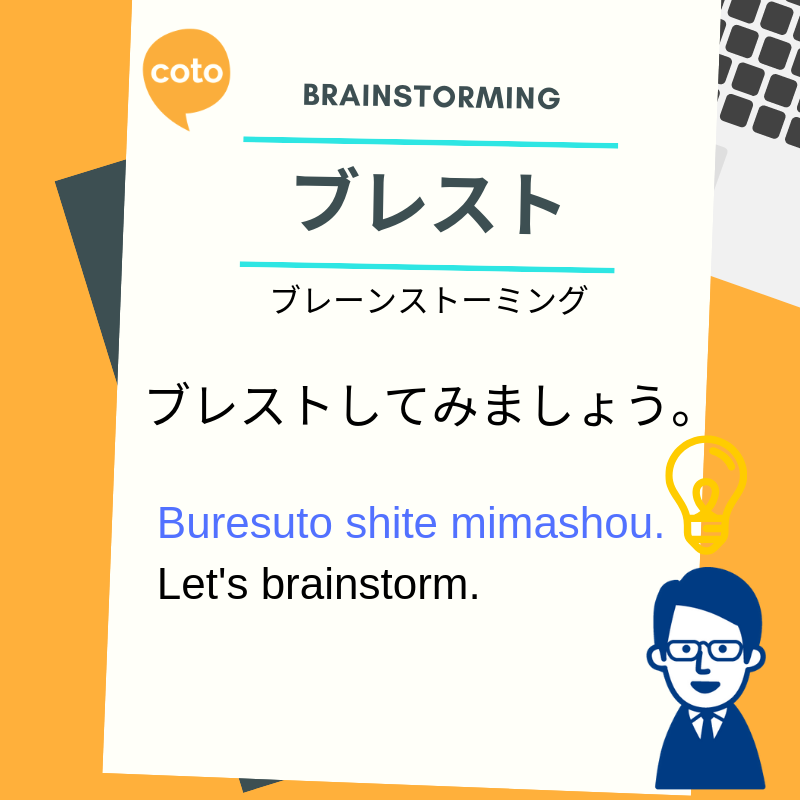 "Interesting business katakana words ブレスト ""ブレーンストーミング"" presentation"