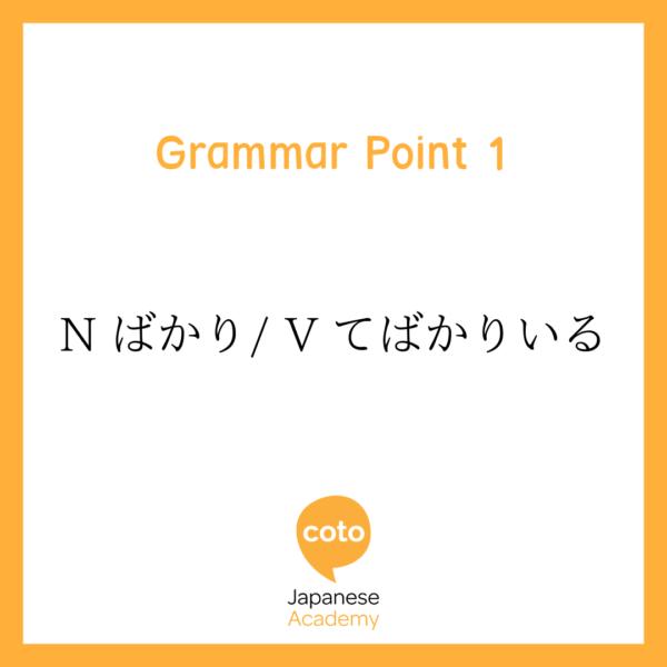 Intermediate Japanese Grammar Guide - Nばかり/ Vてばかりいる