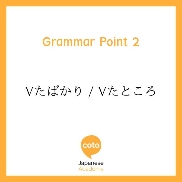Japanese Intermediate Grammar Vたばかり / Vたところ