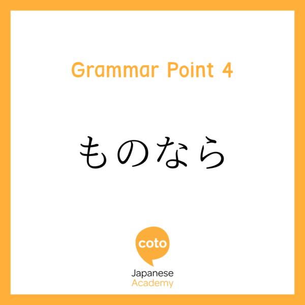 N2 upper Japanese Intermediate grammar Grammar point 4: ものなら