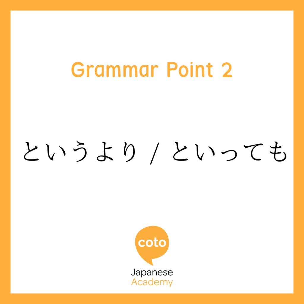 Japanese Intermediate Grammar ~というより/といっても