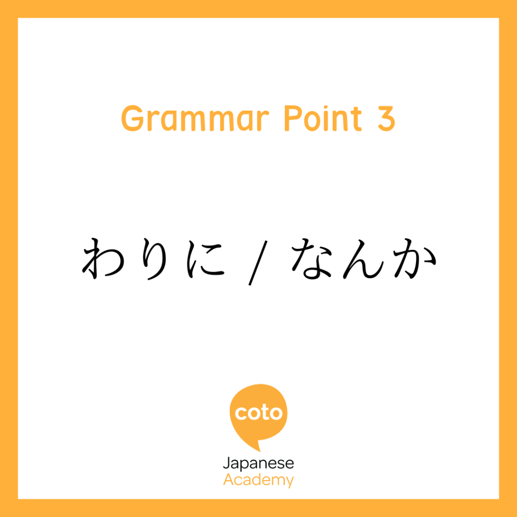 Japanese Intermediate Grammar わりに/なんか