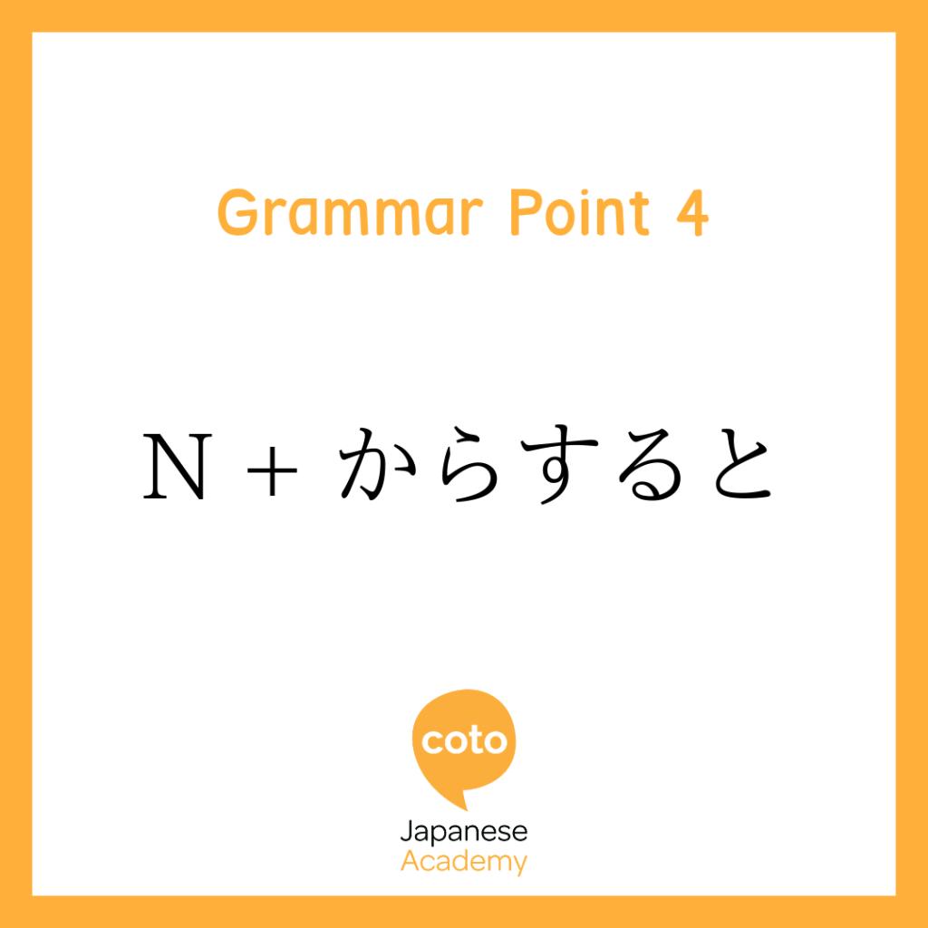 Japanese Intermediate Grammar N + からすると