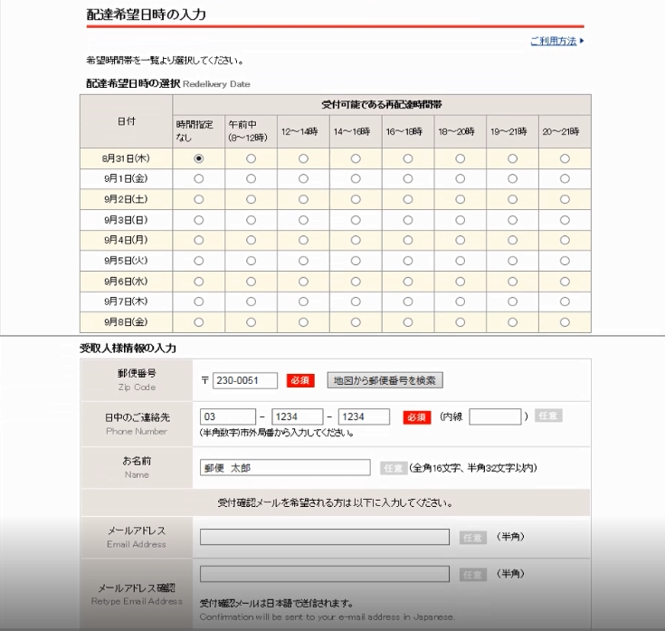 how to redeliver a parcel in Japan - Japanese guide