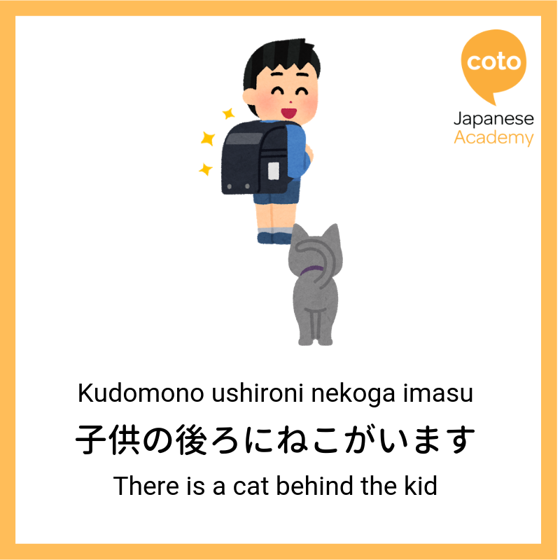 Behind in Japanese, image, photo, picture, illustration