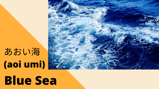 Blue Sea - Blue color in Japanese example
