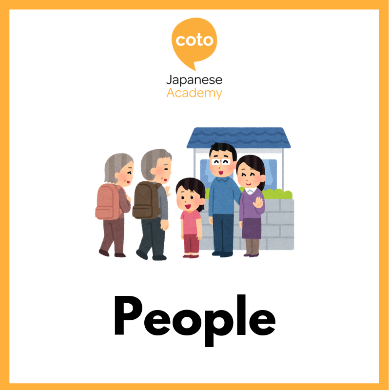 Top 100 Basic Japanese Words - People in Japan infographic