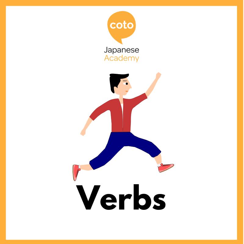 Top 100 Basic Japanese Words - Verbs