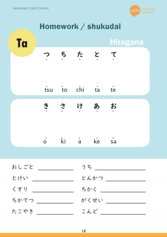 Japanese hiragana - ta