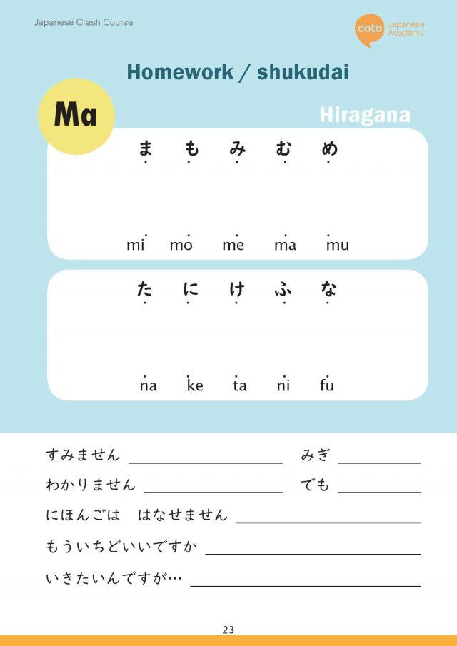 japanese hiragana - ma