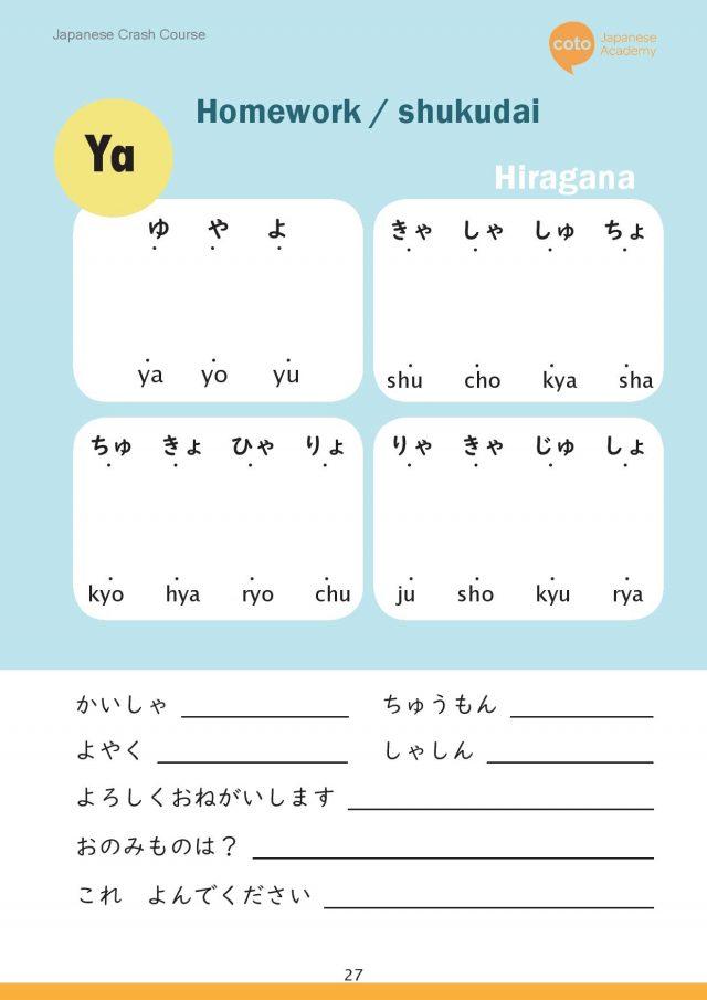 japanese hiragana - ya