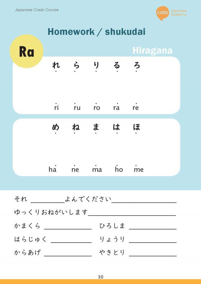 Japanese hiragana - ra