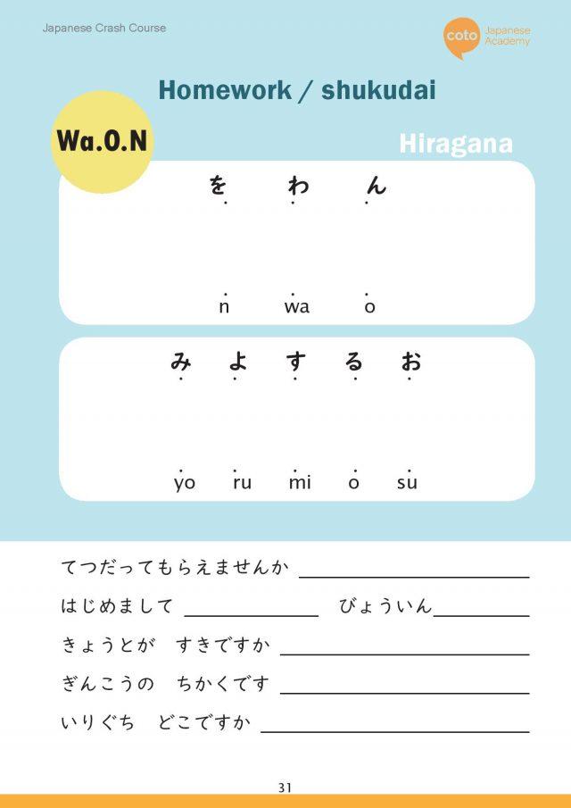 Japanese Hiragana study - wa o n