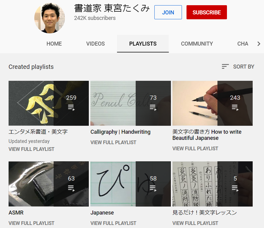 top 50 youtube channels to learn japanese - 書道家 東宮たくみ